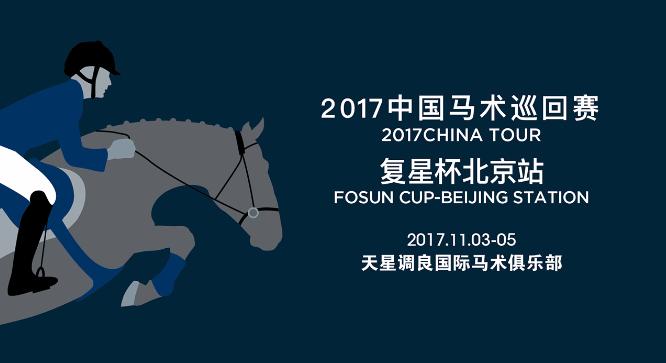 【回看】2017浪琴表中国马术巡回赛复星杯北京站收官日