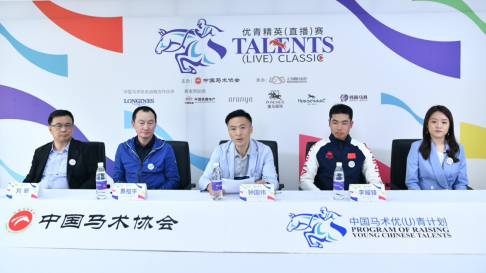 【回看】中国马术优青计划-精英障碍赛收官日