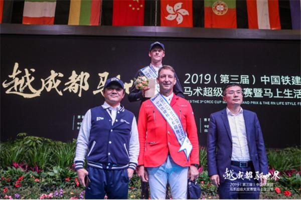 2019(第三届)中国铁建杯马术超级大奖赛暨马上生活节圆满落幕171.png