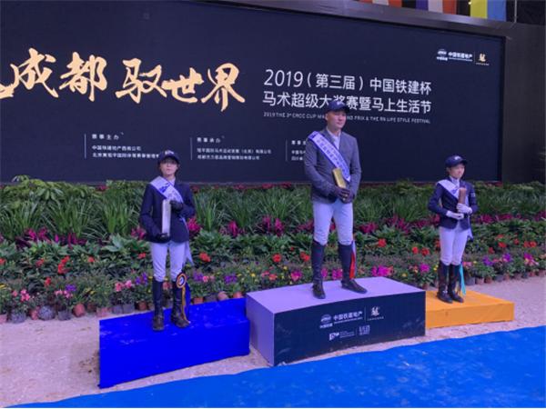 2019(第三届)中国铁建杯马术超级大奖赛暨马上生活节圆满落幕2458.png