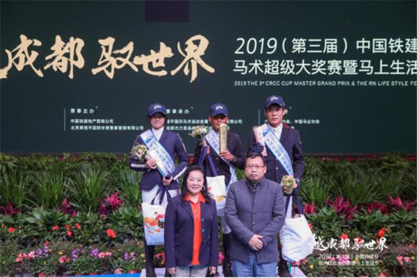 2019(第三届)中国铁建杯马术超级大奖赛暨马上生活节圆满落幕3534.png